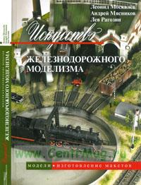 Искусство железнодорожного моделизма. В 3-х томах. Том 3