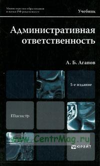 Административная ответственность: учебник (5-е издание, переработанное и дополненное)