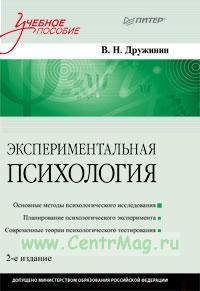 Экспериментальная психология: Учебник (2-е издание)
