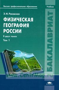 Физическая география России: в 2 томах. Том 1: учебник