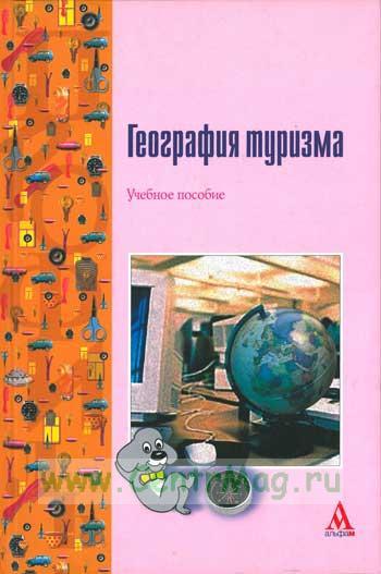 География туризма: учебное пособие