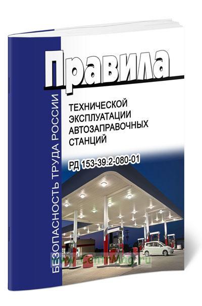 РД 153-39.2-080-01 Правила технической эксплуатации автозаправочных станций 2019 год. Последняя редакция