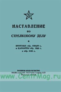 Наставление по стрелковому делу.  Винтовка обр. 1891/30 г. и карабины обр. 1938 г. и обр. 1944 г.