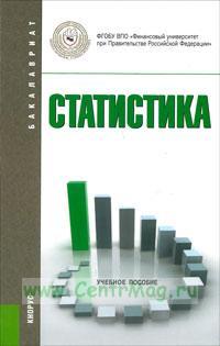 Статистика: учебное пособие (3-е издание,стереотипное)