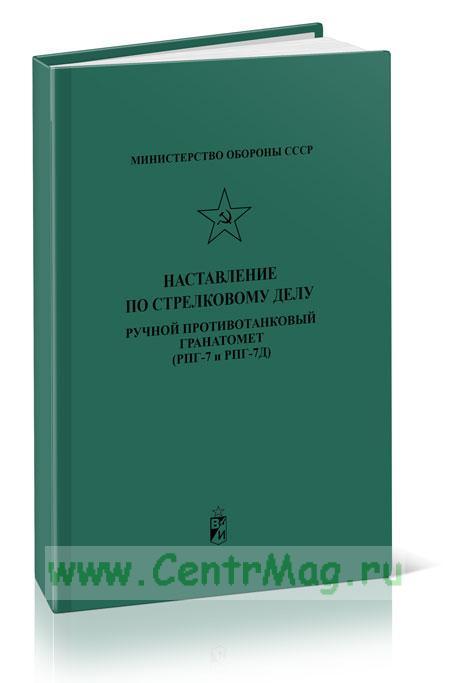 Наставление по стрелковому делу. Ручной противотанковый гранатомет (РПГ-7 и РПГ-7Д) (издание второе, дополненное)