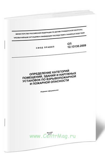СП 12.13130.2009 Определение категорий помещений, зданий и наружных установок по взрывопожарной опасности 2019 год. Последняя редакция