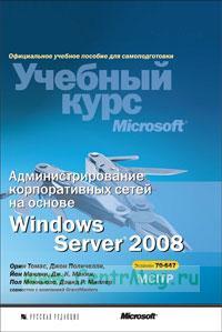 Администрирование корпоративных сетей на основе Windows Server 2008 + CD