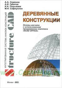 Деревянные конструкции. Основы расчета с использованием Д 36 ПК SCAD Office: Учебное пособие