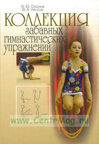 Коллекция забавных гимнастических упражнений: методические рекомендации