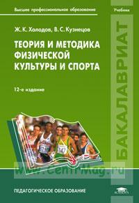 Теория и методика физической культуры и спорта: учебник (12-е издание, исправленное)