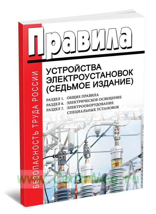 Правила устройства электроустановок. 7-е издание, раздел 1,6,7 2019 год. Последняя редакция