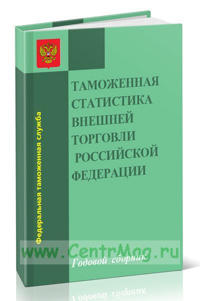 Таможенная статистика внешней торговли Российской Федерации. Сборник. 2015 год