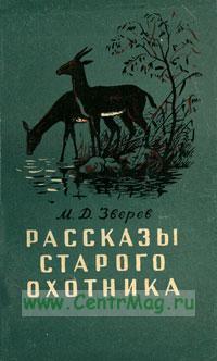 Рассказы старого охотника