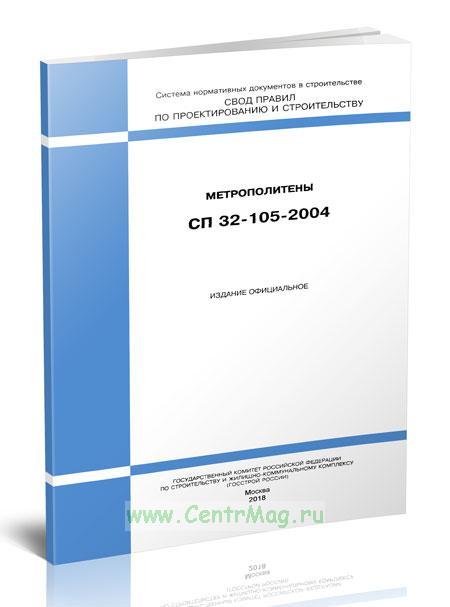 СП 32-105-2004.Свод правил по проектированию и строительству. Метрополитены 2020 год. Последняя редакция