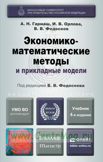 Экономико-математические методы и прикладные модели: учебник (4-е издание, переработанное и дополненное)
