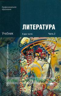 Литература: учебник: в 2-х частях. Часть 2