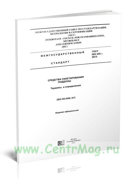 ГОСТ ISO 445-2013 Средства пакетирования. Поддоны. Термины и определения 2019 год. Последняя редакция