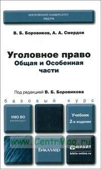 Уголовное право общая и особенная части. Учебник для бакалавров. 2-е издание переработанное и дополненное