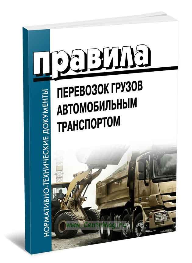 Правила перевозок грузов автомобильным транспортом 2019 год. Последняя редакция