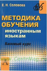 Методика обучения иностранным языкам: базовый курс