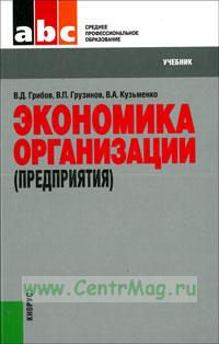 Экономика организации (предприятия): учебник (8-е издание, стереотипное)