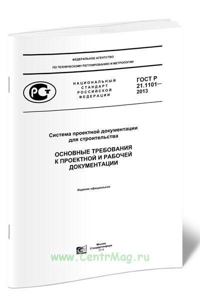 ГОСТ Р 21.1101-2013 Национальный стандарт Российской Федерации. Система проектной документации для строительства. Основные требования к проектной и рабочей документации 2019 год. Последняя редакция
