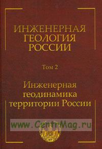 Инженерная геология России. Том 2. Инженерная геодинамика территории России: монография