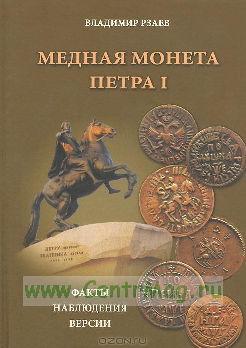 Медная монета Петра I. Факты, наблюдения, версии.