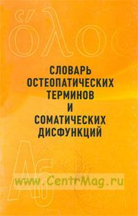 Словарь остеопатических терминов и соматических дисфункций