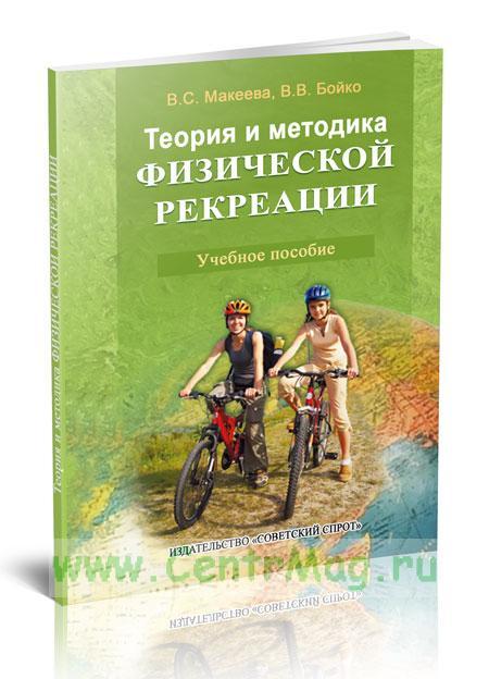 Теория и методика физической рекреации: учебное пособие