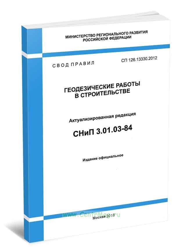 СП 126.13330.2012 Геодезические работы в строительстве