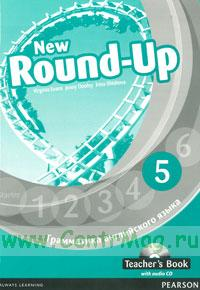New Round-Up 5. Teacher`s Book + Audio CD