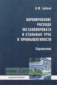 Нормирование расхода металлопроката и стальных труб в промышленности. Справочник