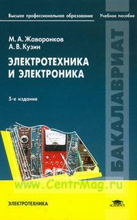 Электротехника и электроника. 5-е издание