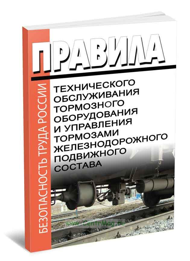 Правила технического обслуживания тормозного оборудования и управления тормозами железнодорожного подвижного состава 2019 год. Последняя редакция