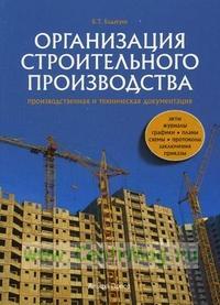Организация строительного производства. Производственная и техническая документация (акты журналы графики.планы схемы. протоколы заключения приказы