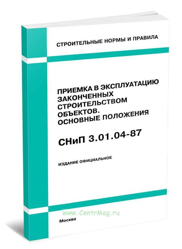 СНиП 3.01.04-87 Приемка в эксплуатацию законченных строительством объектов. Основные положения