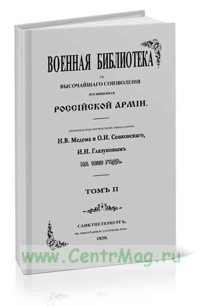 Военная библиотека с высочайшего соизволения посвященная Российской армии. Том II