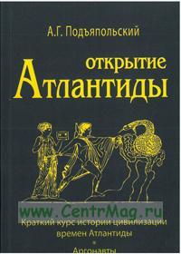 Открытие Атлантиды. Том 1: краткий курс истории цивилизациивремен Атлантиды. Аргонавты. Геракл.
