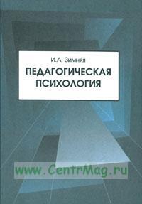 Педагогическая психология: учебник