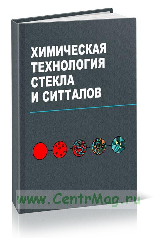 Химическая технология стекла и ситталов: учебное пособие