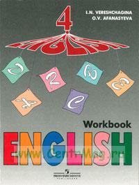 Английский язык. Рабочая тетрадь. 4 класс (4 год)