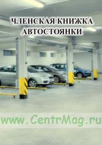 Членская книжка автостоянки