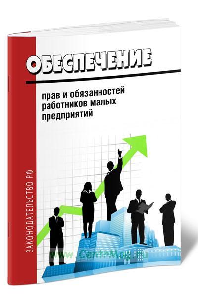 Обеспечение прав и обязанностей работников малых предприятий
