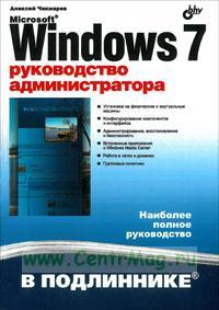 Microsoft Windows 7. Руководство администратора (в подлиннике)