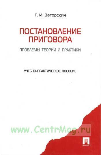 Постановление приговора: проблемы теории и практики: учебно-практическое пособие