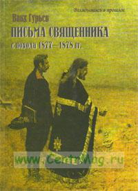 Письма священника с похода 1877-1878 гг.