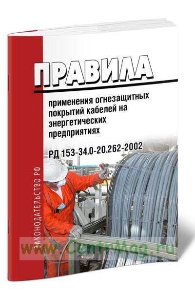 РД 153-34.0-20.262-2002. Правила применения огнезащитных покрытий кабелей на энергетических предприятиях 2019 год. Последняя редакция
