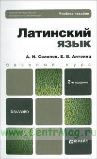 Латинский язык: учебное пособие (2-е издание, переработанное и дополненное)