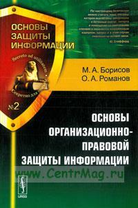 Основы организационно-правовой защиты информации (4-е издание)